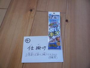 新潟 東港 鈴木釣具 キス釣り 初心者 初めて 入門